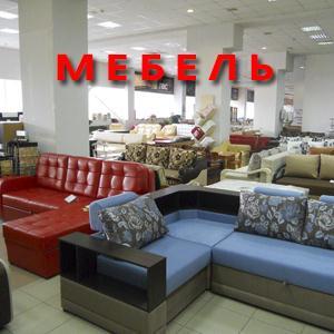 Магазины мебели Старой Майны