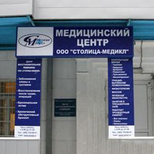 Медицинские центры Старой Майны