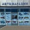 Автомагазины в Старой Майне