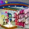 Детские магазины в Старой Майне