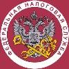 Налоговые инспекции, службы в Старой Майне